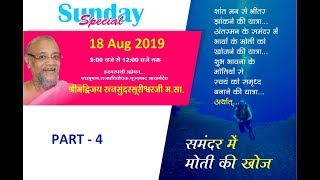 Date: 18th Aug 2019 SUNDAY SPECIAL LIVE