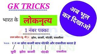 GK TRICKS IN HINDI || भारत के लोकनृत्य || 4apki Success