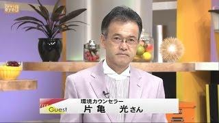 環境カウンセラー 片亀 光さん