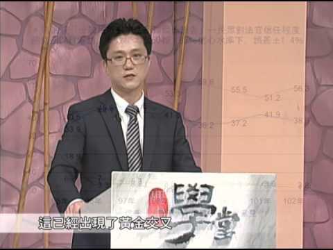 台灣-理律學堂-EP 57-人民參與審判的思辯 張永宏