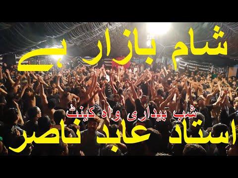 Anjuman E Masoomia WahCantt Shabbedari 2018 (Ustad Abid Nasir Jhang)