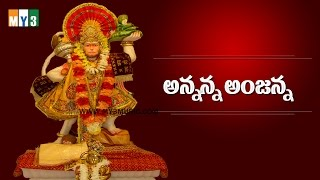 Lord Hanuman Songs - Annana Anjanna - Devotional Songs - Bhakthi