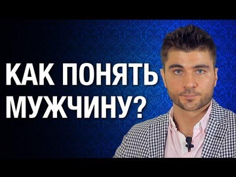 Как понять мужчину? Эксперт раскрывает секрет Как понять мужчину.