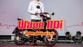 Wave 110i ปี2019 บอกเลยไม่ใช่แค่ออลนิวสติ๊กเกอร์โว้ยยยยยยย !!