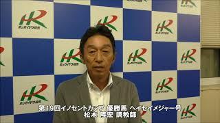 20190925イノセントカップ 松本隆宏調教師