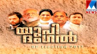 Special programe on UP election - UP Dhangal   Manorama News