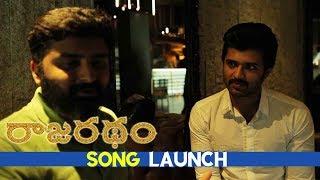 RajaRatham Song Launch | Anup Bandari, Vijay Devarakonda