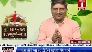103rd live talk show of NISARG AYURVEDAM by Vd  Rajesh Thakkar 07 09 17