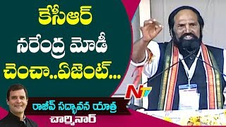 Uttam Kumar Reddy Aggressive Speech at Charminar Public Meeting | #RahulGandhi | NTV