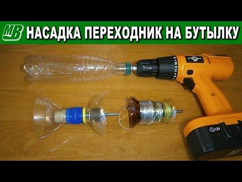 Как сделать своими руками насадки на дрель 74