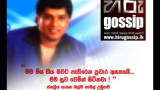 Popular singer Namal Udugama denies the rumor that he is dead - Hiru Gossip (www.hirugossip.lk)