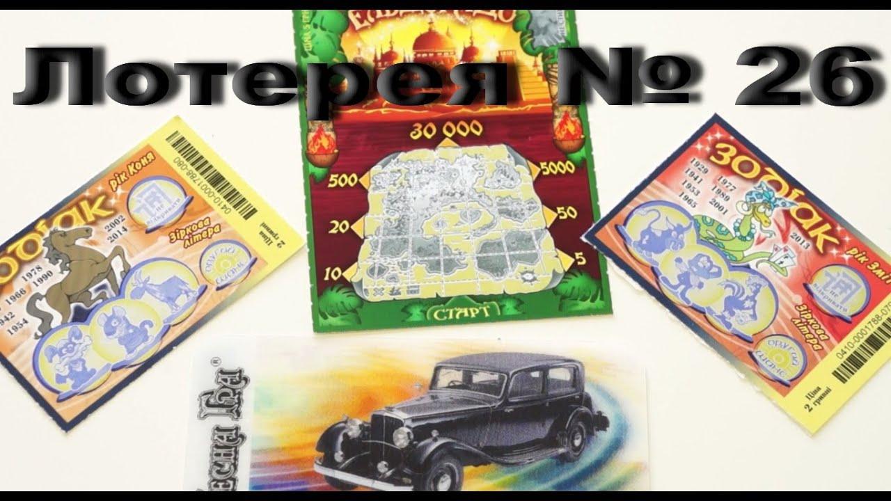 Лотерея честная игра 3 фотография