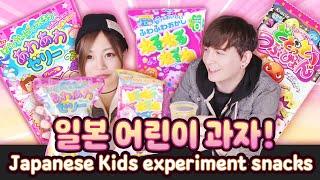 에리나[일본 포핀쿠킨 만들기+먹방 ]Making Japanese Kid snacks experiment with Erina&Dave