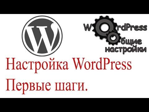 Настройка WordPress. Первые шаги после установки