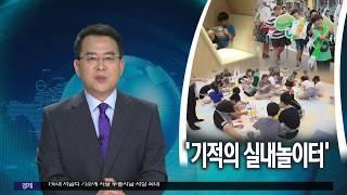 [대구MBC뉴스] 어촌 마을에 들어선 '기적의 실내놀이터'