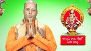 Importance of Ayyappa Swamy Diksha lo Guru Prashasti || By Brahma Sri Bhargava Guru Swamy