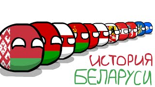COUNTRYBALLS №1 | История Беларуси (the history of Belarus)
