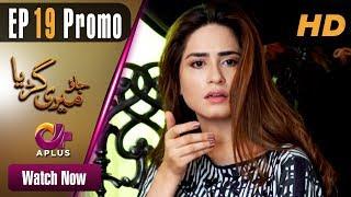 Drama | Jao Meri Guriya - Episode 19 Promo | Aplus Dramas | Sajid Hassan, Zainab Qayuum, Jahanzaib
