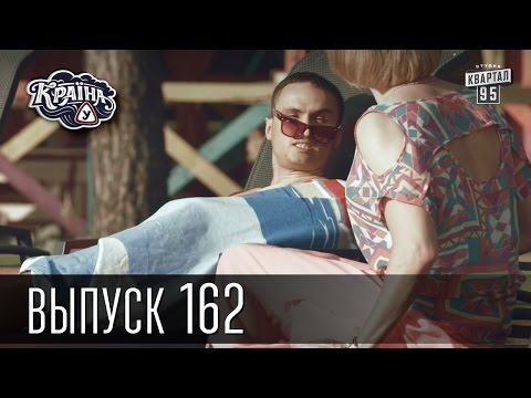 Країна У / Страна У - Сезон 5. Выпуск 162 | Сериал Комедия