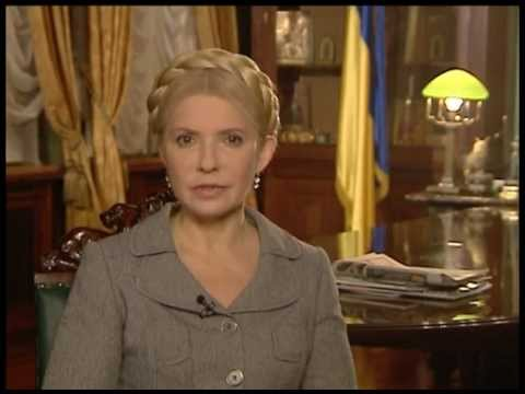Звернення Тимошенко до народу, записане перед арештом