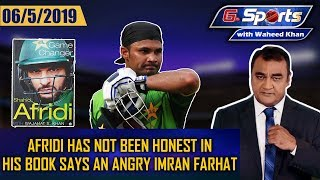 Afridi has not been honest in his book says Imran Farhat | G Sports with Waheed Khan 6th May 2019