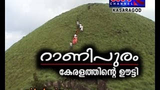 RANIPURAM DOCUMENTRY