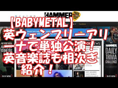 【BABYMETAL】英ウェンブリーアリーナで単独公演!英音楽誌も相次ぎ紹介