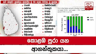 Delta variant spreads in Colombo at alarming speed