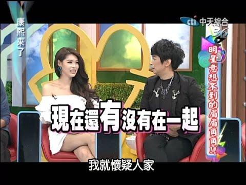 2014.08.19康熙來了完整版 明星意想不到的眉眉角角!!