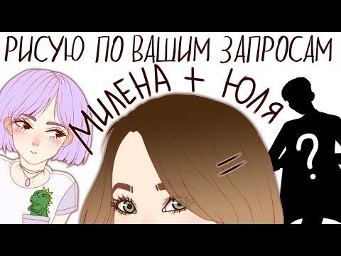 РИСУЮ ПО ВАШИМ ЗАПРОСАМ #3: Если бы Лена Шейдлина была парнем, Julie Resh + Milena Chizhova = ?