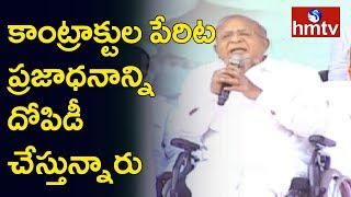 Congress Leader Jaipal Reddy Sensational Comments on TRS KCR | hmtv