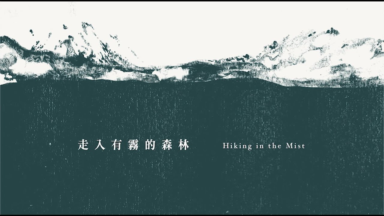 Cicada (Taiwan) - アルバム全曲試聴音源を公開 新譜「Hiking In The Mist」2019年10月30日発売予定 thm Music info Clip