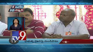 5 Cities 50 News || Fast News || 22-05-2018