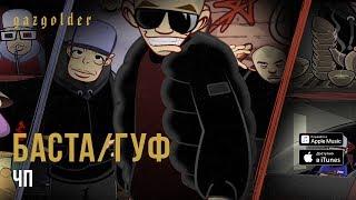 Клип Баста - ЧП ft. Гуф