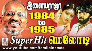 84-85 Ilaiyaraja Melody Songs | 1984-ல் இருந்து 1985-ல் வெளிவந்த இளையராஜா மெலோடி பாடல்கள் தொகுப்பு 3
