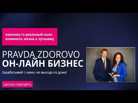 """Презентация проекта """"Правда-Здорово"""". Онлайн бизнес."""