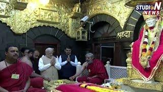 PM Narendra Modi Visits Shirdi Sai Baba Temple | Maharashtra