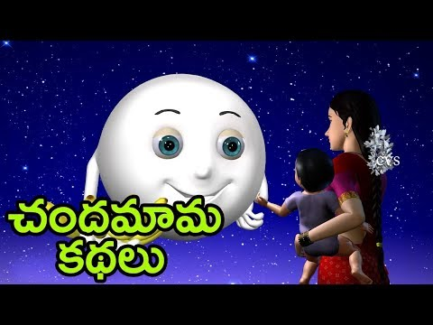 Telugu Children Stories Jala rakshesudu (Chandamama kathalu)