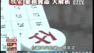 "東森新聞的獨家報導‧張智棠自創""象棋算命""  ETTV reported ‧ Zhangzhi Tang created ""chess fortunes"""
