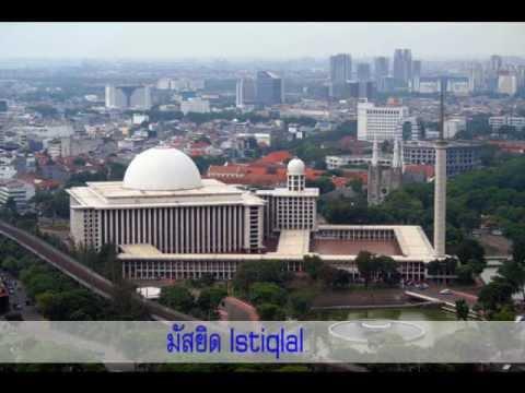 อาเซียน เรียนรู้ประเทศอินโดนีเซีย