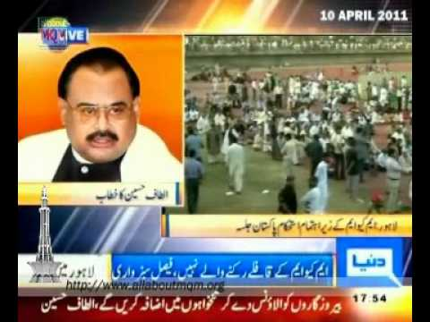 Punjab's Awakening Vital for Country's Progress: MQM Quaid Altaf Hussain