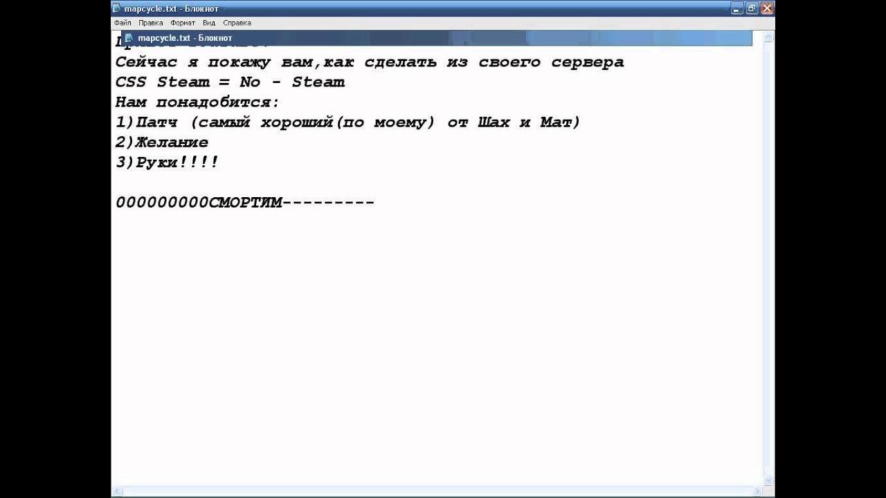 Скачать Готовый Public serVer no-steam 2o1o by OST_roMAN. .