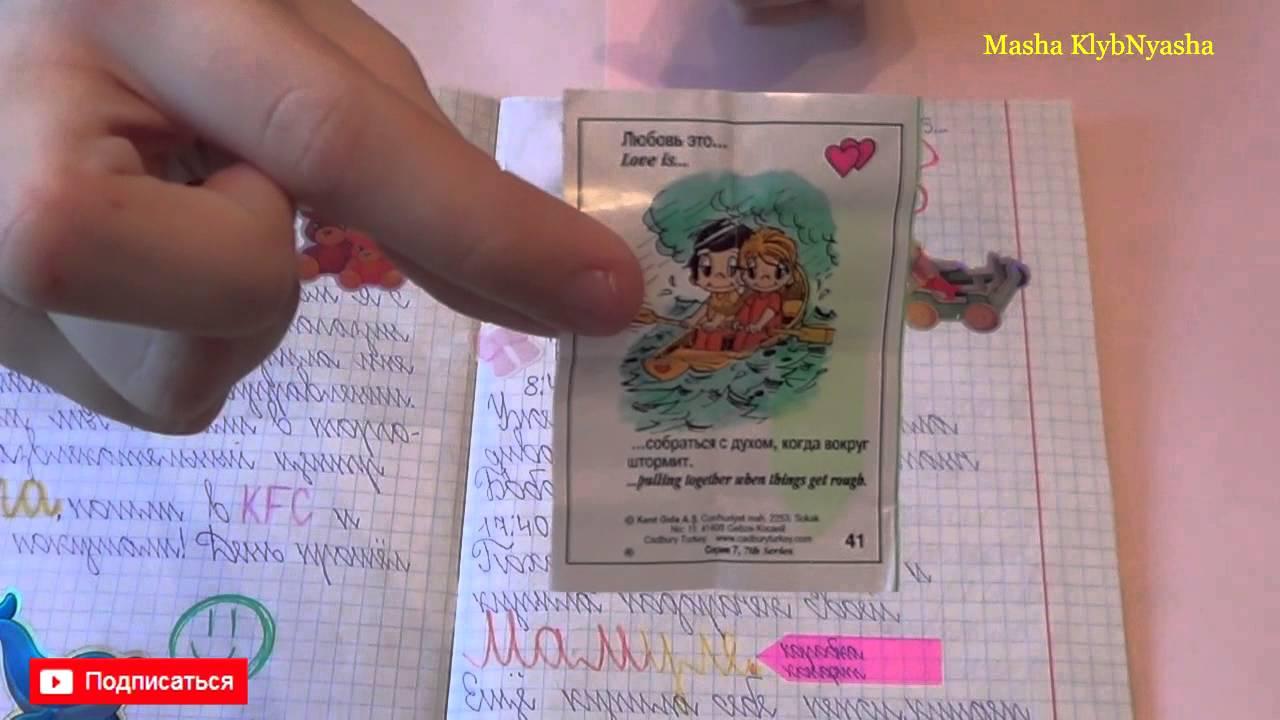 Как оформить мой личный дневник фото своими руками
