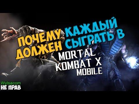 Mortal Kombat X Mobile - Должен сыграть каждый!