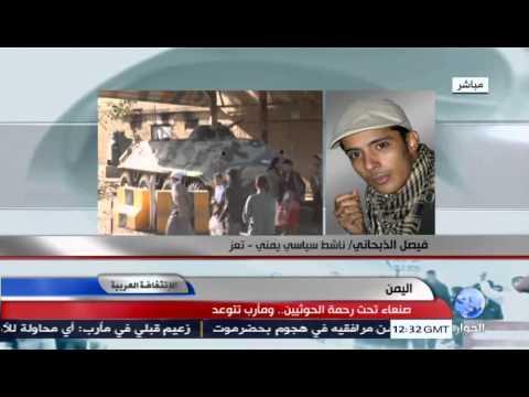 فيصل الذبحاني واخر تطورات المشهد اليمني