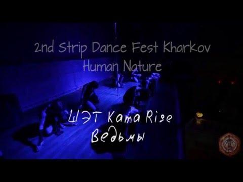 Ведьмы - Dance #13 - Witches - StripDance - Стрип-пластика - Харьков