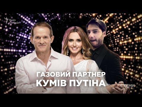 Кримський газ, Медведчук і його партнер із Росії || «СХЕМИ» №191