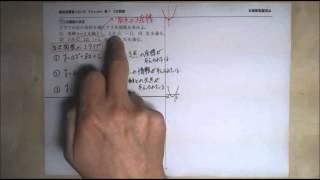 【てらtube】数Ⅰ 2次関数 10.2次関数の決定