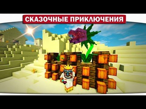 Сказочные Приключения Скачать Сборку - фото 7