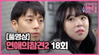 [18회 Full 영상] 연애의 참견2